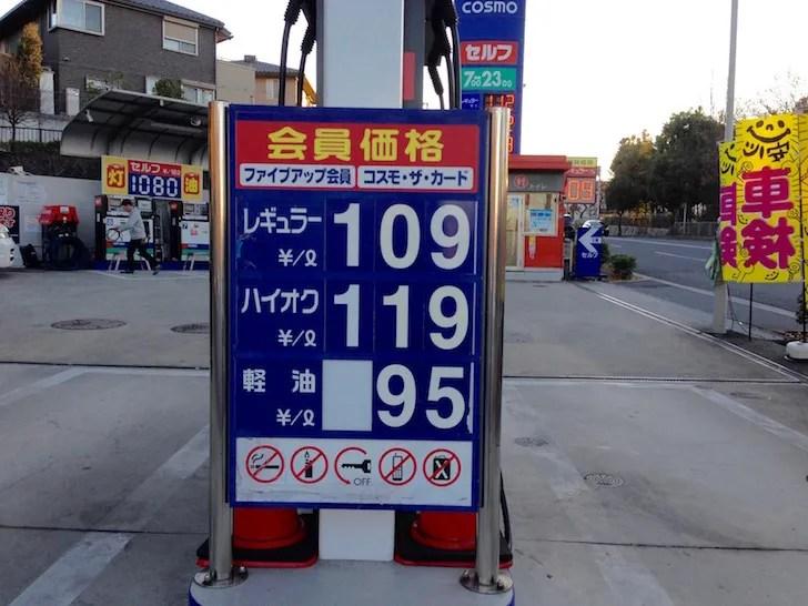 コスモ石油のセルフガソリンスタンド(値段)