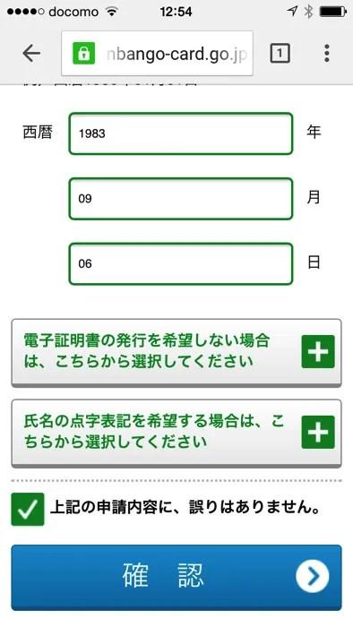 マイナンバー個人番号カード交付申請をスマホで行う方法