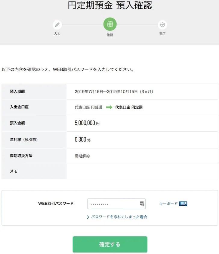 住信SBIネット銀行の定期預金に申込する方法