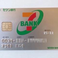 セブン銀行の口座開設手順・初回ログオン・ポイントサービスの登録方法