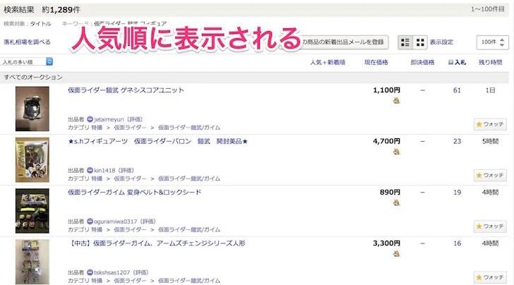ヤフーオークションを入札件数で検索した画面