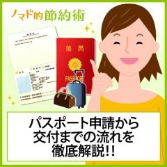 【パスポートの取り方】パスポート申請から交付までの流れを徹底解説。戸籍謄本や証明写真を忘れずに!