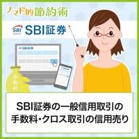 SBI証券の一般信用取引の手数料・クロス取引の信用売り
