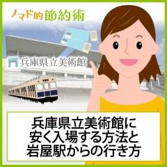 兵庫県立美術館の入館料金を割引クーポンなどで安く入場する方法と岩屋駅からの行き方