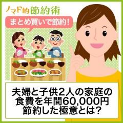 4人家族の食費節約術を公開!月5,000円・年間60,000円節約した極意とは?