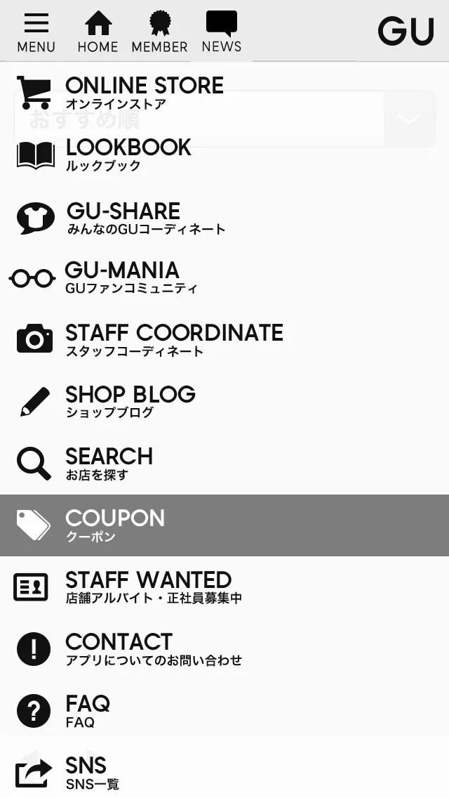 GUのスマートフォンアプリ(クーポン情報)