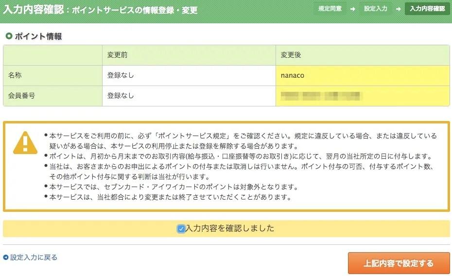 セブン銀行ポイントサービス登録
