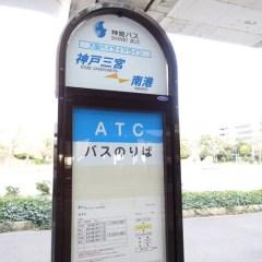三宮からUSJやATCまでバスが出てるのが便利!電車より高いけど直通で疲れないのがおすすめ