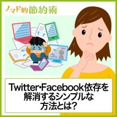 TwitterやFacebookなどのSNS依存を解消するシンプルな方法とは?アプリ削除とログアウトで使うのが面倒になるのがコツ!