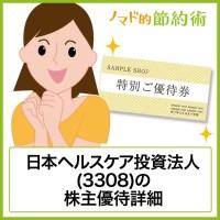 日本ヘルスケア投資法人(3308)の株主優待