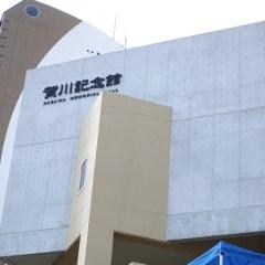 (神戸)賀川記念館の入場料金を割引する方法と行ってきた感想