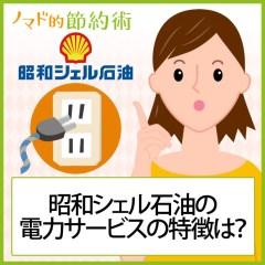 昭和シェル石油「ガソリンが10円/L安くなる電気(ドライバーズプラン)」の特徴・サービス内容・解約手数料について。ガソリン代の割引特典が充実