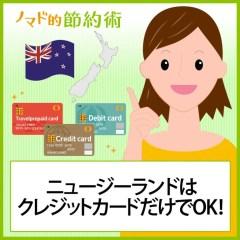 ニュージーランドではクレジットカードだけでほぼ現金不要!デビットカード・トラベルプリペイドカードも当然使えますよ