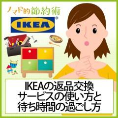 IKEA(イケア)の返品交換サービスの使い方と待ち時間の過ごし方。そもそも返品にならないためのコツもあります