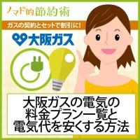大阪ガスの電気の料金プラン一覧と電気代を安くする方法のまとめ。ガスの契約とセットで割引がうれしい