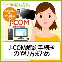 J-COM(ジェイコム)解約手続きのやり方まとめ。契約期間の縛りと解約違約金に注意!