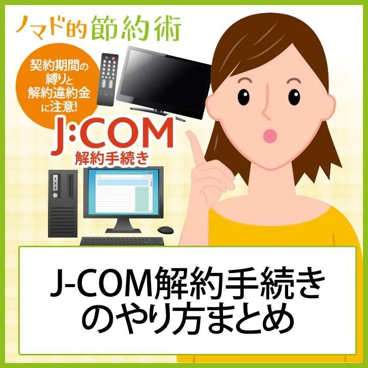 J-COM解約手続きのやり方