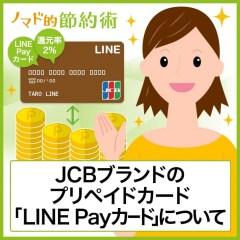 【裏ワザあり】LINE Pay Card(LINEペイカード)の還元率は最大2%!お得な使い方とメリットを徹底解説