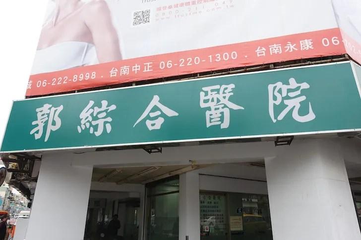 台南の病院