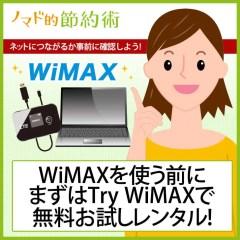 WiMAXを使う前にまずはTry WiMAXで無料お試しレンタル!ネットにつながるか事前に確認しよう