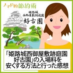 「姫路城西御屋敷跡庭園 好古園」の入場料金を割引クーポンなどで安くする方法と行ってきた感想をブログ記事でレポート
