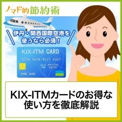 KIX-ITMカードは関空と伊丹空港を使うならメリットしかない!KIX-ITMカードのお得な使い方を徹底解説