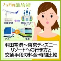 羽田空港から東京ディズニーリゾートへの行き方と交通手段の料金・時間比較