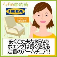 安くて丈夫なIKEA(イケア)のポエングは長く使える定番のアームチェア。クッションの交換も簡単です