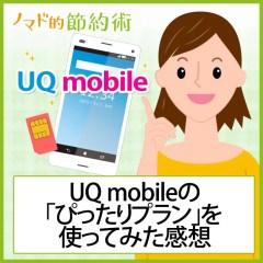 UQ mobileの「ぴったりプラン」を使ってみた感想は?格安SIMとは少し違う特徴や契約時の注意点など