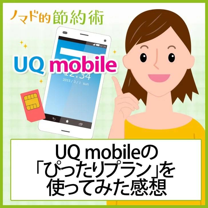 UQ mobileのぴったりプランを使った感想