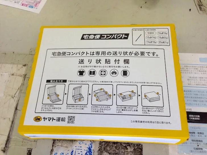 ヤフネコ!(宅急便コンパクト)の専用BOX