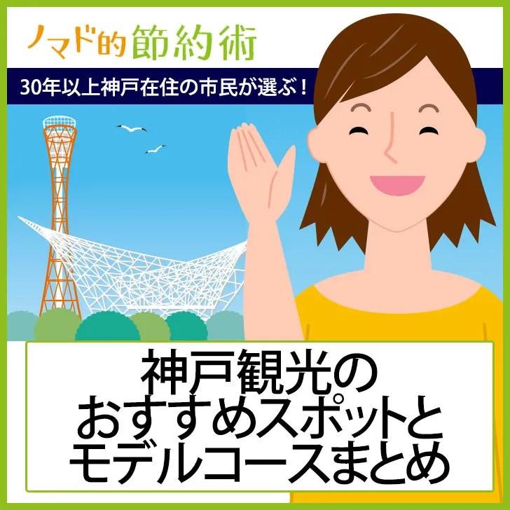 神戸観光おすすめスポット モデルコース
