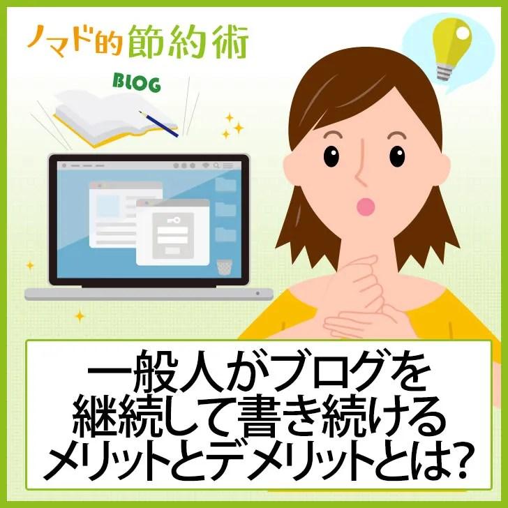一般人がブログを書き続けるメリット・デメリット