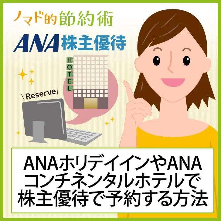 ANAのホテルを株主優待で予約する方法