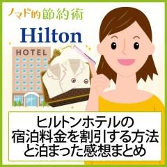 ヒルトンホテル(Hilton)の宿泊料金をギフトカードや会員割引などで安く泊まる方法と泊まった感想まとめ