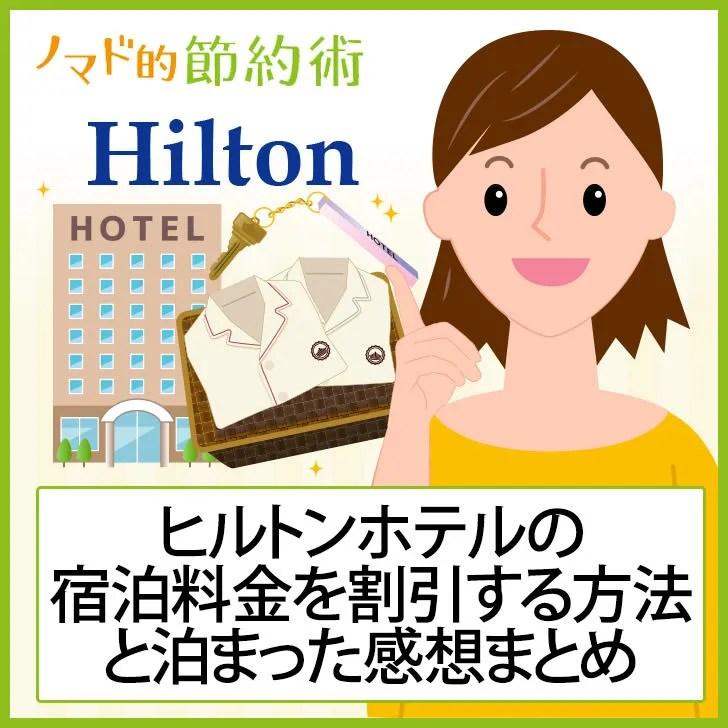 ヒルトンホテルの宿泊費を割引する方法