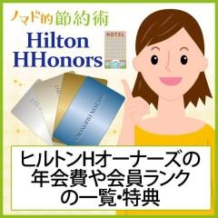 ヒルトンHオーナーズの年会費や会員ランクごとの特典まとめ。ヒルトンのホテル修行で上級会員を目指そう