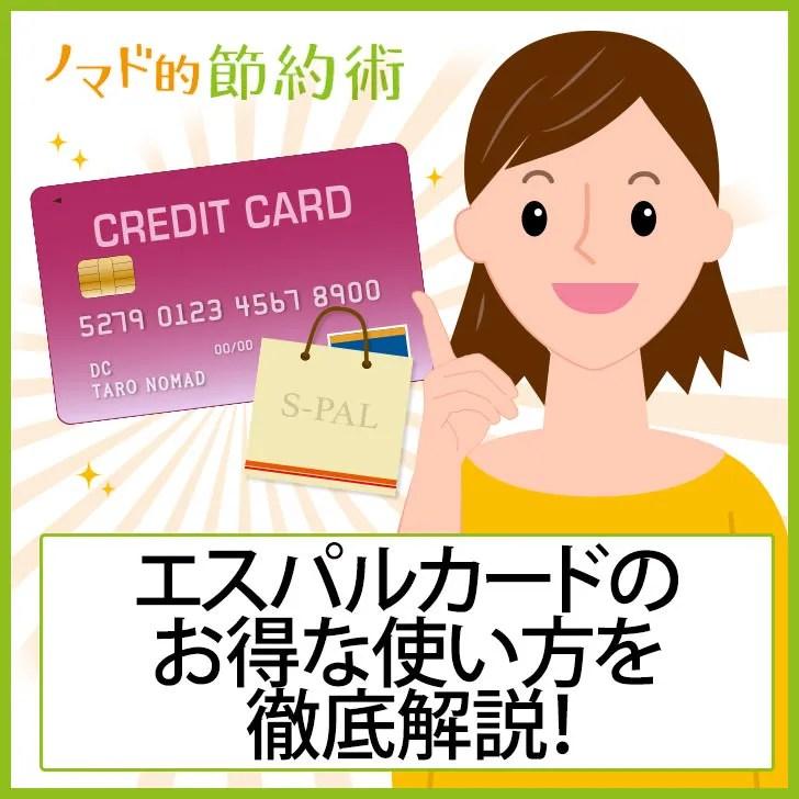 エスパルカードのお得な使い方