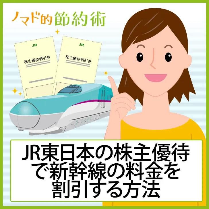 JR東日本の株主優待を使って新幹線料金を節約する
