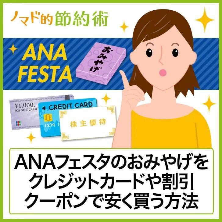 ANAフェスタの買い物を安くする方法