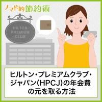 ヒルトン・プレミアムクラブ・ジャパン(HPCJ)の年会費の元を取る方法