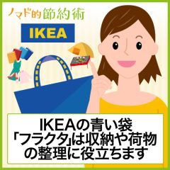 25kgも入る!IKEAの青い袋「フラクタ(FRAKTA)」は収納や荷物の整理に役立ちます
