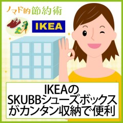 IKEAの靴箱「スクッブ(SKUBB)シューズボックス」の使い方まとめ。カンタン収納・通気性抜群でとっても便利で2秒で組み立て完了!