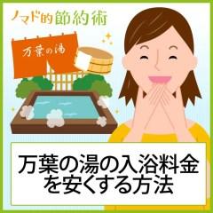 万葉倶楽部神戸ハーバーランド温泉(万葉の湯)の料金を割引クーポンで安くする方法と行ってきた感想をブログ記事でレポート