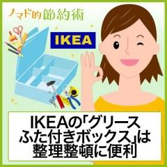 IKEAの「グリース(GLIS) ふた付きボックス」は文房具・小物・工具の整理整頓に便利