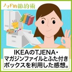 IKEAのTJENA(ティエナ)・マガジンファイルとふた付きボックスを利用した感想。ぶ厚い・頑丈・書類と小物の整理に便利