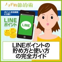 LINEポイントの貯め方と使い方の完全ガイド。使いやすいけどポイント有効期限に注意!