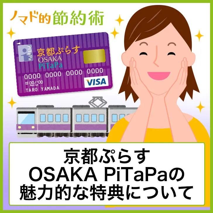 京都ぷらすOSAKA PiTaPaの特典と...