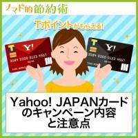 ノマド的節約術 ヤフーカード(Yahoo! JAPANカード)のキャンペーン