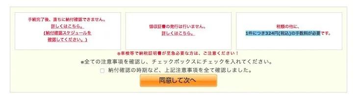自動車税のインターネット支払いサイト(大阪府)